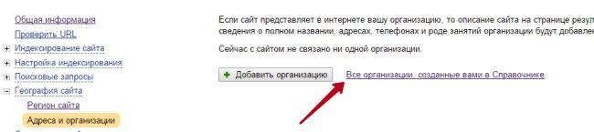 Адреса и организации Яндекс Справочник