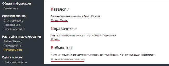 Региональность Яндекс.Вебмастер