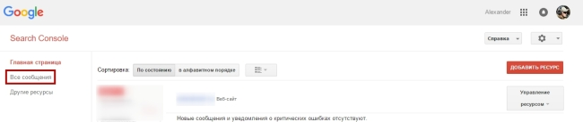 Search Console– Главная страница