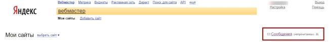 Яндекс.Вебмастер - Мои сайты