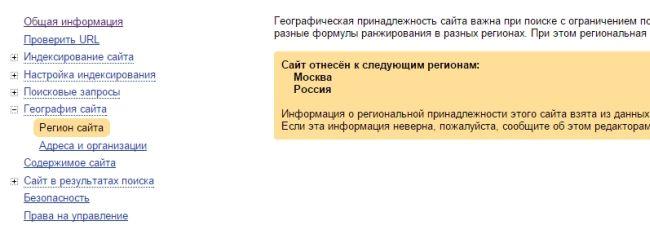 Яндекс.Вебмастер Регион сайта